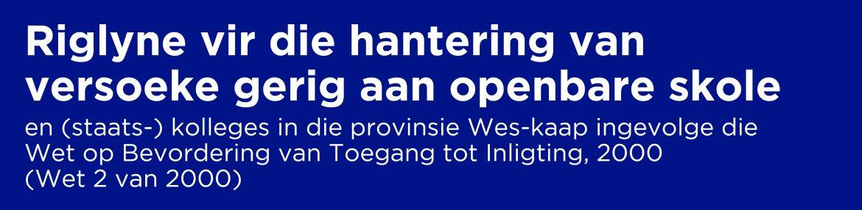 Riglyne vir die hantering van versoeke gerig aan openbare skole en (staats-) kolleges in die provinsie Wes-kaap ingevolge die Wet op Bevordering van Toegang tot Inligting, 2000 (Wet 2 van 2000)